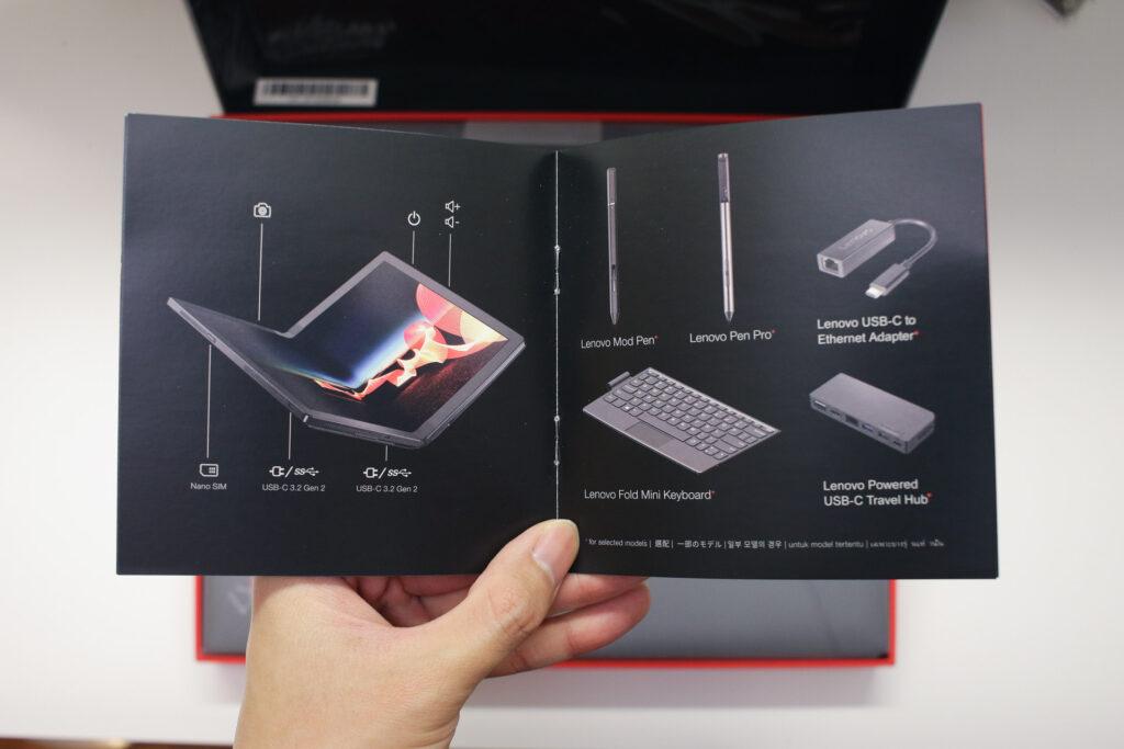 ThinkPad X1 Fold Manual